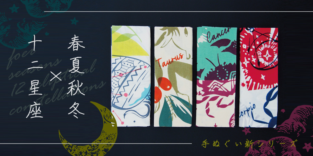 十二星座×春夏秋冬