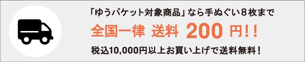 ゆうパケット送料全国一律200円 10000円以上で送料無料