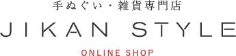 手ぬぐい・雑貨専門店 JIKAN STYLE(ジカンスタイル)オンラインショップ
