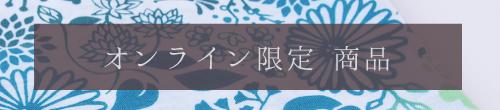 オンラインショップ限定柄 【和風レース】