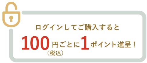 ログインしてご購入すると100円(税込)ごとに1ポイント進呈!