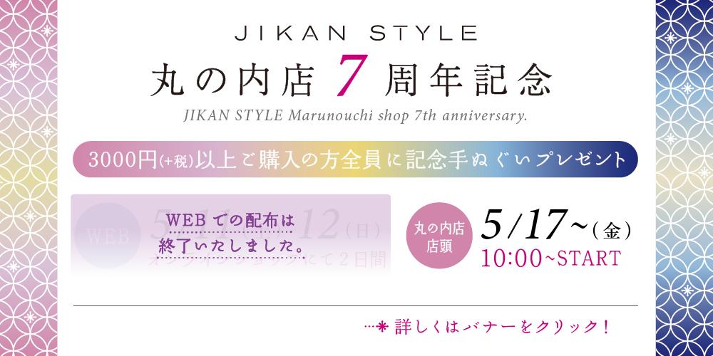 JIKAN STYLE 丸の内7周年記念イベント