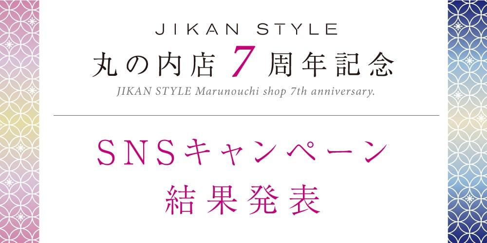 7周年記念SNSキャンペーン結果発表!