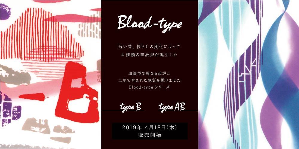 手ぬぐい 時感 Blood-type