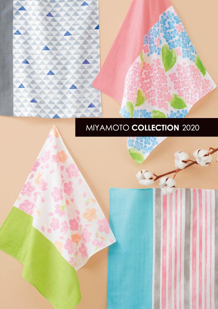 「MIYAMOTO COLLECTION(ミヤコレ)」カタログ 2020 本冊