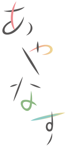 あやなす ロゴ