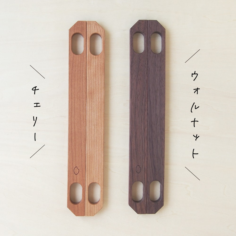 Furoshiki Patchin(風呂敷パッチン)カラーは「チェリー」と「ウォルナット」の2色展開