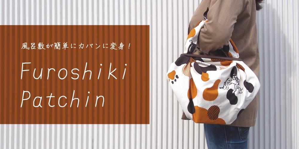 Furoshiki Patchin(風呂敷パッチン)スクロールバナー