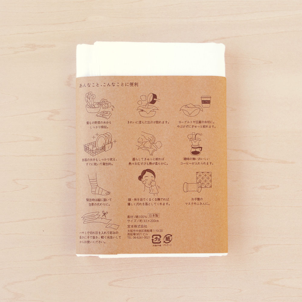 晒木綿(さらしもめん)は、裏面に便利な使用例が記載されています。