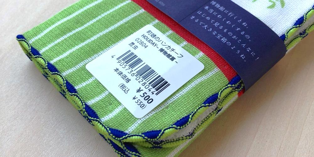 商品名や価格の表示されたJANコードシール JIKAN STYLE